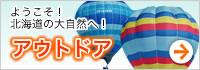 「アウトドア」ようこそ!北海道の大自然へ!