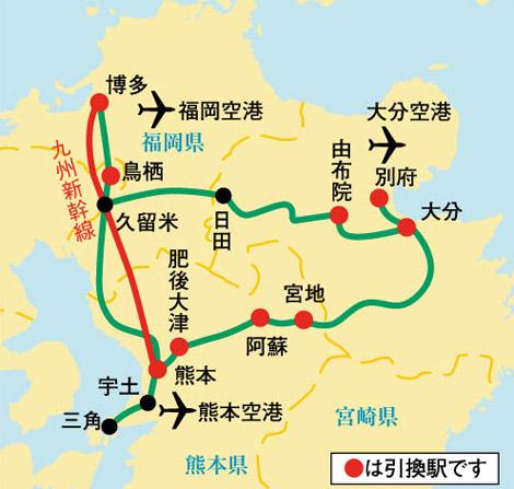 JR九州フリーキップ 10月~3月出発